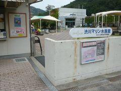 空港から・・渋川マリン水族館へ・・小さな水族館でしたこのサイズで入館料 (高っ