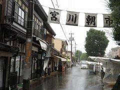 こんな天気ですが、お店の建物側を中心に朝市が営業されていました。