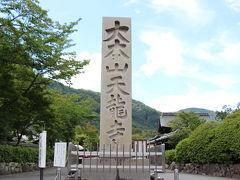 そして世界遺産の天龍寺を拝観しました