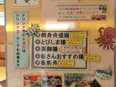 16:00 海鮮市場2階の海鮮どんやとびしまを覗いてみます。 あらら 人気メニューは全部売り切れ終了www(泣)
