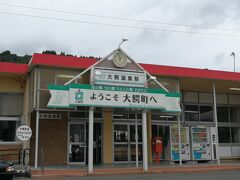 8月23日(金) この日は弘前からJRで大鰐温泉に行って来ました。