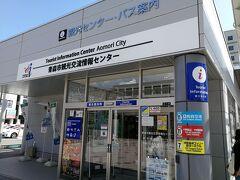 青森駅前にある青森市観光交流情報センターで三内丸山遺跡までのバス便を確認しました。