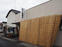 体力使ったのでもう1軒「宮川製麺所」