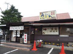 香川で最後に食べたのが「もり家」さん