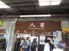 12:09 人吉駅