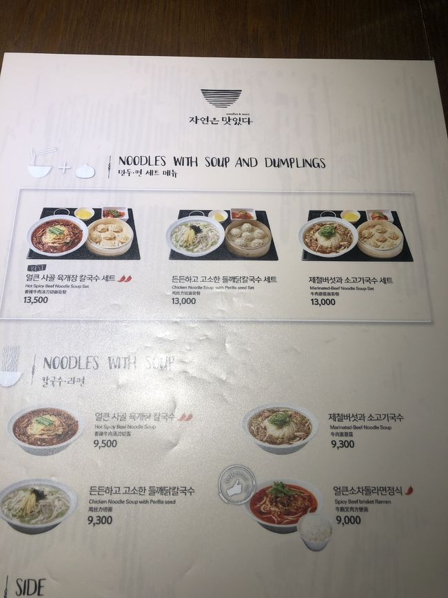 夕方の便なので仁川空港で夜ご飯を食べてから帰ります<br / ><br />仁川国際空港第1ターミナル4階にある中華レストラン『???? メイハオ』<br /><br />https://www.blogger.com/blogger.g?blogID=2780840768005078215#editor/target=post;postID=2265664566514993967;onPublishedMenu=allposts;onClosedMenu=allposts;postNum=0;src=postname