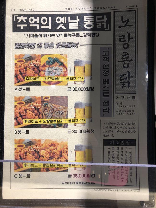 夜ごはんはノラントンタク<br / ><br />釜山発祥のチキンショップですが、ソウルにも最近お店が増えてきた気がします<br /><br />