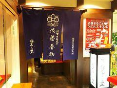 身軽になったので、ランチを食べに行きます。 秋田1食目は、稲庭うどんにしました♪(^o^) 八代目 佐藤養助さんへ。
