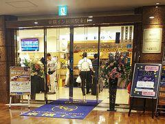 とりあえず、荷物を置きにホテルへ。 本日から2泊するのは「東横イン 秋田駅東口」です。駅直結の便利な立地と、簡易ですが無料朝食が付いてるのがポイント。