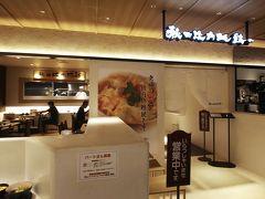久保田城跡から駅まで、ぶらぶら歩いて戻ってきました。ホテルに預けていた荷物を引き取り、ランチ抜きで観光していたので、何か食べることに。 秋田のもう一つの名物、比内地鶏を食べさせてくれるお店を発見!