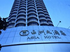 この日泊まったウハンアジアホテル(亜洲大酒店)。 武漢の中国読みはウーハン。
