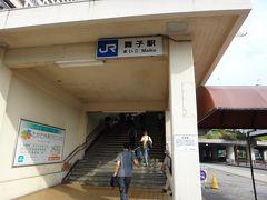 舞子駅に到着です。遠回りだったけど、次の朝霧行きのバスを待つよりは少しだけ早かったかな?