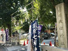 最初に訪れたのは、蛇窪神社です。 都営浅草線中延駅から歩いて向かいました。  御朱印では、人気の神社のようです。