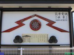 【筑摩電鉄 社章】 新村駅に展示していました。「チ」の字を9個円形に配置したデザインです。筑摩電鉄はアルピコ交通の前身。