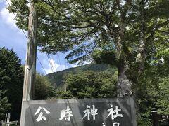 仙石から再びバスに乗り約5分、次は公時神社へ。