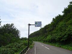 舗装路を歩き、山形・秋田の県境を越えて鉾立へ。大平山荘から乗合タクシーに乗ることもできますが、待ち時間が長いので、いくつか施設のありそうな鉾立から乗ることにしていました。ゆるやかな登りが続き、暑くて疲れました。