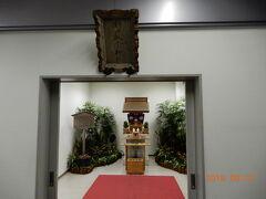 主たる目的は、前から気になっていた、羽田航空神社です。  お参りを欠かさない、まさやんとしては、航空神社に行かない訳にはいきません。  御朱印は無いのですよね???