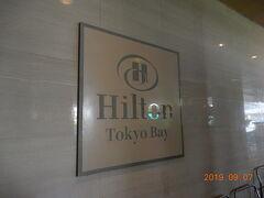 リムジンバスで、約1時間。やって来ました、本日のお宿。  ヒルトン東京ベイ。