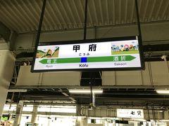 甲府駅到着。