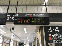 青春18きっぷで乗車出来る快速で甲府へ。