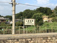 塩崎駅ホームにて。駅の看板がノスタルジック。塩崎から小淵沢まで各駅列車で移動。