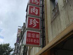 昼食時間になったので食べにいくことに。  高雄でも日本人にも有名なこの店!     鴨肉珍