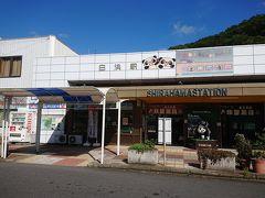 到着した、白浜駅。 駅から既にパンダ押し。