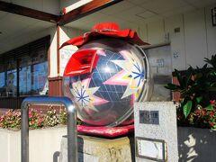 愛知川駅の前には愛荘町の伝統工芸・びんてまりの形をしたポストがあり、とても珍しい。素敵な工芸品ですが、お土産に気軽に買える値段では・・・ありませんでした。。 水分補給して15分後の近江八幡行きの電車に乗って終点まで。ゆっくりと車窓を眺めてと考えていましたが、車内は部活帰りの学生で大賑わい、あまり落ち着くことなく、近江八幡に到着。タイミングよく新快速にすぐ接続し、18時に大阪に帰ることができました。 次週は第18回・東北の旅を予定していますが、台風が次々に発生して心配です。