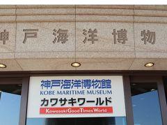 神戸海洋博物館カワサキワールド