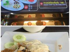 マジックガーデンで「海南鶏飯」100TB~友達の友達のおススメ(以前も食べてるけど、今日のは美味しい)  ドンムアン空港は、これにて終了!