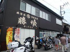 目指したのは漁港直営のお店「勝喰」。