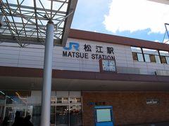 しばらく松江テルサ前でドラゴンを待っていたのですが、なかなか出てこないので駅側に来てみました。 ポケモンGOほど利用者は多く無い印象ですが、ゲーム画面を見るとところどころでどなたかが参加している痕跡がありました。