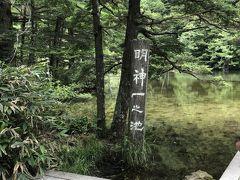 体をを清めて明神池へ @300  ここ明神池に神社が祭られています。 ちょっと行列だったので、先に池をぐるりと見ることにします。  明神一之池