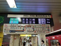 家にいても暑いので、さっさと羽田空港へ。今回はゆっくり出発なので地下鉄で向かいます。 前日の京急の踏切事故の影響で都営浅草線は川崎までの運転でした。