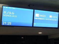 ハワイアン航空でホノルルを目指します。夜発・午前着なので、機内で睡眠とって、着後そのまま行動開始可能です。子供もよく寝てくれました。