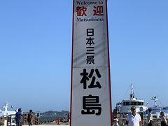 仙台駅から電車で約40分。 松島海岸駅から徒歩10分ほどで、遊覧船乗り場に到着します。  ここでもチケット販売所がありましたが、ホームページで予約していたので、駅前のカウンターで発券、支払できました。  ちなみに私たちは14時の船を予約していたのですが、電車の時間が間に合わなかったので、14時半の船に変更してもらえました。