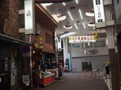 えびす通商店街を通り美観地区を目指します。 レトロで面白いお店も色々あったけど、お盆だしお休みのお店も多かった。