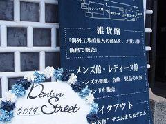 倉敷デニムストリートだ!! 倉敷と言えばデニムかなと言うことで、けろ子とピノコにデニム風のお洋服を作ってあげたんだ。