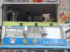 冰讃 (ピンザン)  台北ではこの「冰讃」のマンゴーかき氷をいただくのを楽しみにしていました(^^ お店がオープンするのはマンゴーの出回る時期(4月~10月)限定、、       < 楽しみ~♪ >