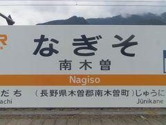 さて、南木曽(なぎそ)駅からJR中央線で移動します。