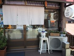 真鶴駅から徒歩5~6分の「真鶴ピザ食堂KENNY」さん! 今回楽しみにしていたお店です。