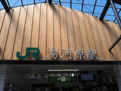 ランチ後、真鶴駅からお隣の湯河原駅へ。
