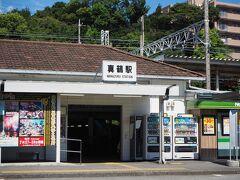 東京駅から1時間半くらいで真鶴駅に到着! あっつい~  NewDaysをまわりこんだところにあったコインロッカーに荷物を預けてランチに行きます!