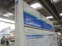 西武線で 所沢→東村山→小川→拝島 で出かけ、小川駅で乗換