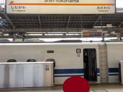 あっというまに新横浜に到着しました。さすがのぞみは速い!!