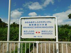 2019.09.14 中松ゆきゆうすげ4号車内 ここからすぐに白川水源がある。