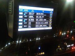終点ひとつ手前の熊本駅前で降りて最後のバスに乗る。 案の定、桜町バスターミナルでは長蛇の列ができていたので手前で乗り換えて正解。だが思ったほど混んでおらず、10人ほど立っていたのみ。 以前は京6というバス番号だったがA5-2と変わっていた。国際化の一環かな。 午後はひたすらバスに乗っていただけだったが、無料だから仕方がない。 こんなイベントはめったに無いと思うので、よい経験になった。  【交通】()内は遅延後の発着時刻 鹿本商工前 6:08  ⇒ 桜町バスターミナル (7:15)   850円 桜町バスターミナル 7:30  ⇒ 熊本港フェリーのりば前 8:10 550円 熊本港フェリーのりば前 8:30 ⇒ 熊本駅前 9:05 480円 熊本駅前 10:25 ⇒ 市役所前 10:55 180円  桜町バスターミナル 13:30 ⇒ 本渡バスセンター 15:58(16:30) 2240円 本渡バスターミナル 17:00 ⇒ 熊本駅前 19:23(19:34) 2240円 熊本駅前 19:46 ⇒ 日置 20:44(21:00) 890円  合計 7430円が当日は無料で乗れました。感謝感謝!