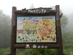 黒岳周辺の案内地図が立っていました。地図の額の上には、アイヌ語で「カムイミンタラ」、神々の遊ぶ庭という意味が書かれてありました。