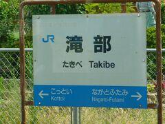 2019.09.07 東萩ゆき快速〇〇のはなし車内 滝部に停車。次の特牛は難読駅名で有名すぎて、逆にみんな読める(笑)。角島大橋最寄り駅でもあるので、さらに有名だ。