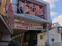 岸和田駅に戻りました。駅前通り商店街。だんじりがこのアーケードを通って駅前にやってくるようです。